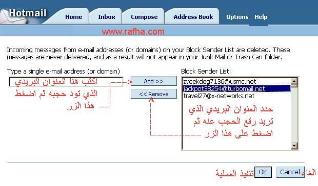 الشرح الكامل لبريد الهوتميل HotMail بالصور
